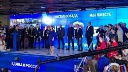 Лидеры ЕРназвали причины высоких результатов партии навыборах вГосдуму