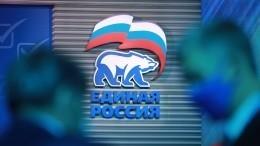 «Единая Россия» получила почти половину голосов после обработки 99% протоколов