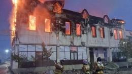 Владелец сгоревшей гостиницы вДагестане допоследнего спасал постояльцев