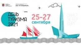 Два дня— миллион впечатлений: вПетербурге стартует фестиваль вчесть Дня туризма