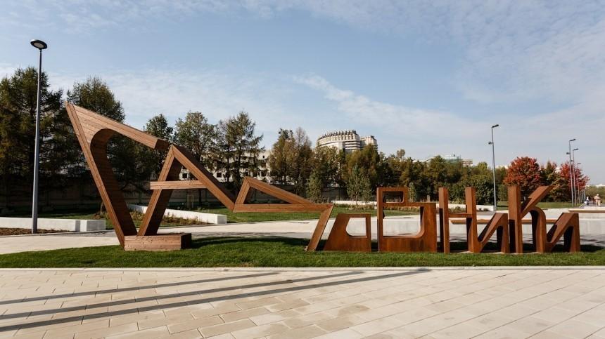 ВМоскве появится парк имени бывшего мэра Лужкова
