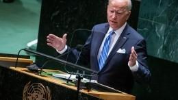 Байден объявил обокончании «эпохи войн» наГенассамблее ООН