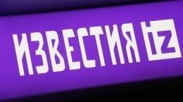 СМИ Косово голословно назвали журналистов МИЦ «Известия» шпионами