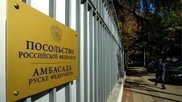 Впосольстве РФназвали произволом инцидент сжурналистами МИЦ «Известия» вКосово