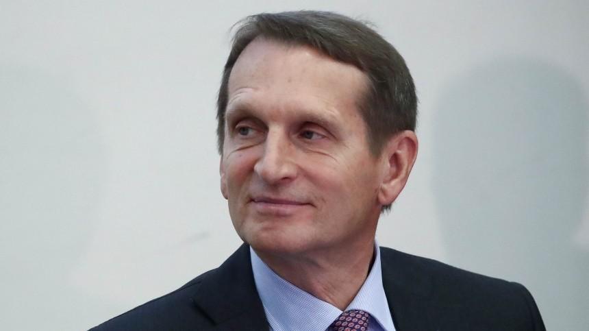Нарышкин назвал доклад разведки США опроисхождении СОVID-19 непрофессиональным