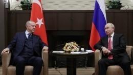 Долгожданная встреча: какие вопросы накопились уПутина сЭрдоганом заполтора года