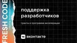 ВКонтакте поддержит грантами разработчиков мини-приложений