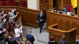 Спикер Верховной рады большинством голосов отправлен вотставку