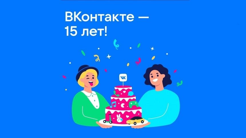 ВКонтакте празднует свое 15-летие
