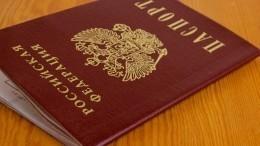 Графа оличном коде человека исчезнет изпаспорта гражданина России