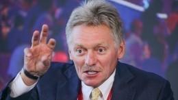 Песков: Россия ищет партнеров вЕСинидля кого непредставляет опасность