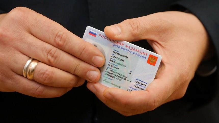 Втрех регионах России доконца 2022 года введут электронные паспорта