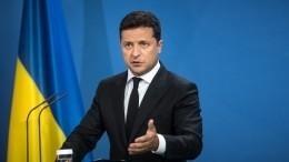 Зеленский признал бессмысленность вопросов овступлении Украины вЕвросоюз