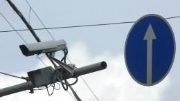 Камеры надорогах Москвы научились фиксировать езду свыключенными фарами