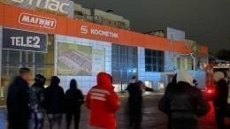 Взрыв произошел вздании ТЦвВоронежской области