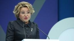 Делегации Польши истран Балтии покинули зал вовремя речи Валентины Матвиенко