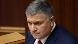 Экс-глава МВД Украины Арсен Аваков попал вбольницу втяжелом состоянии