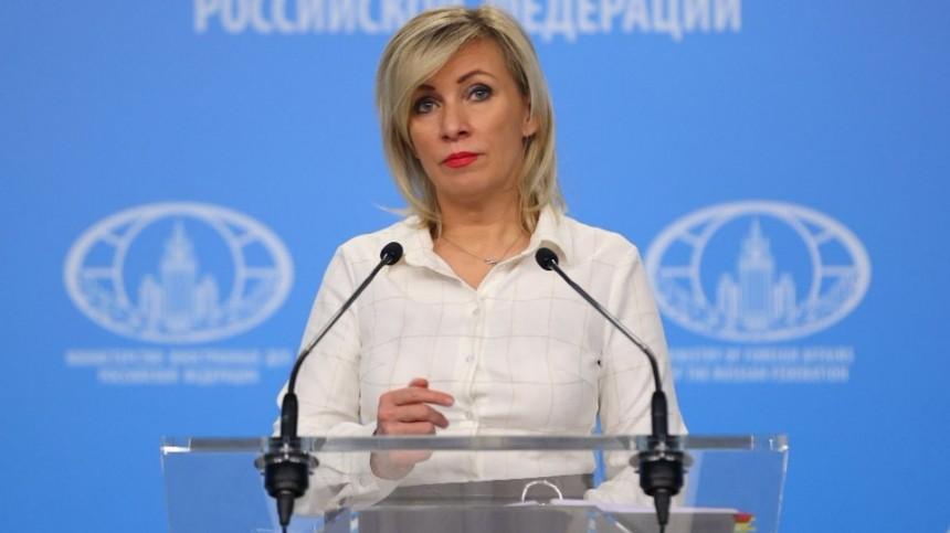 Захарова предрекла международные проблемы из-за решения суда Амстердама