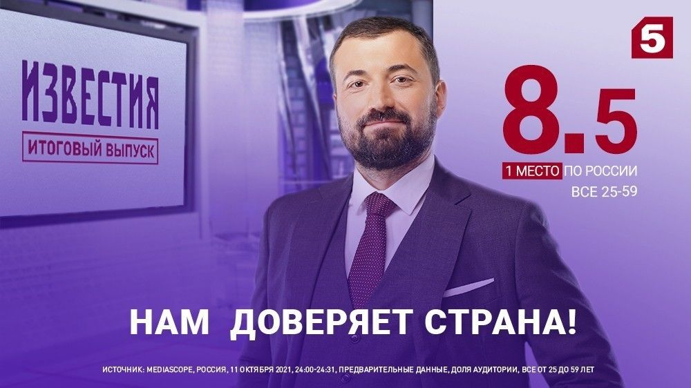 Россияне выбирают «Известия» наПятом!
